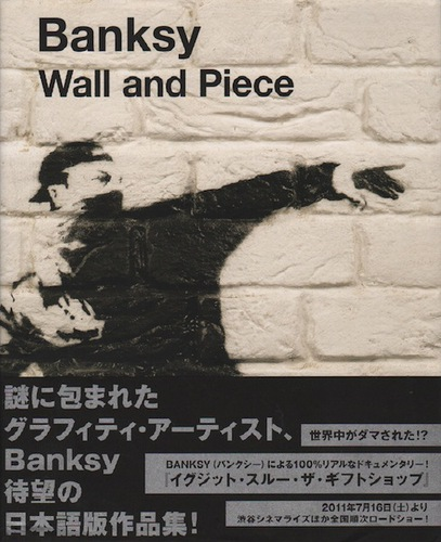 BANKSY.Wall and Piece.